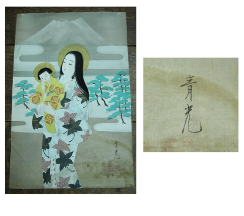 Arte / Art   Japan Chinese oriental painting signed mother baby silk